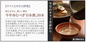サライ日本酒特集